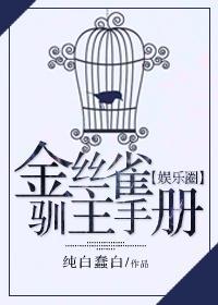 金丝雀驯主手册最新章节