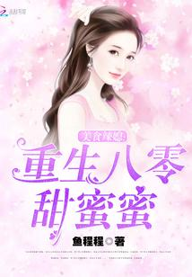 美食辣媳:重生八零甜蜜蜜最新章节