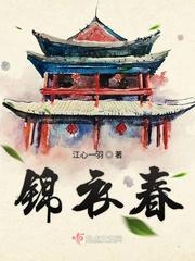 锦衣春最新章节